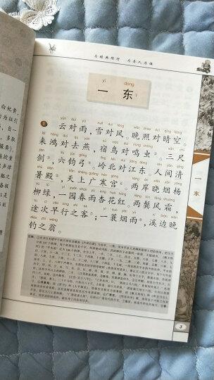 中华传统蒙学精华注音全本:声律启蒙 笠翁对韵(第2版) 晒单图