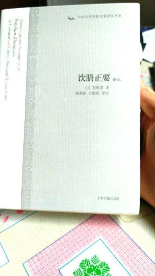 天工开物译注(中国古代科技名著译注丛书) 晒单图