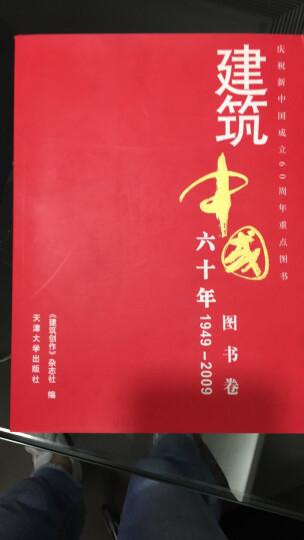 建筑中国60年(1949-2009)(图书卷) 晒单图