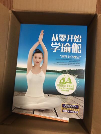 从零开始学瑜伽 晒单图