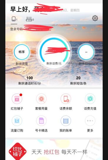 中国电信 四川电信 学子卡 上网卡号卡 流量畅享套餐 29元月租(针对学生用户激活使用) 晒单图