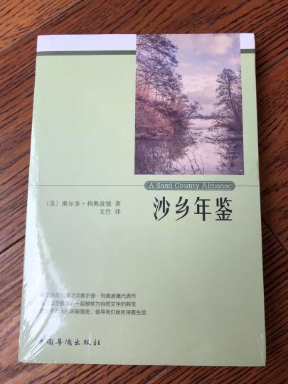 一颗简单的心(全译本柳鸣九推荐)/世界名著名译文库 晒单图