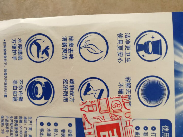 威露士亮净(洁厕块)(蓝泡泡)厕盆冲洗剂买4送1(自然清香)50g×5 柠檬清香 晒单图