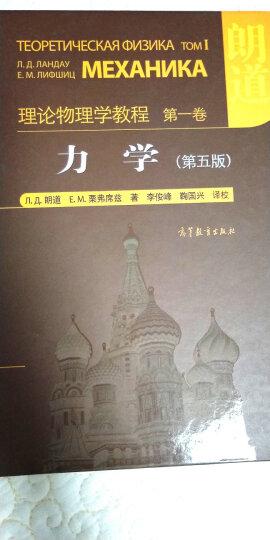 朗道理论物理学教程 第一卷 力学 朗道 第五版第5版 精装本中文版 高等教育出版社 晒单图