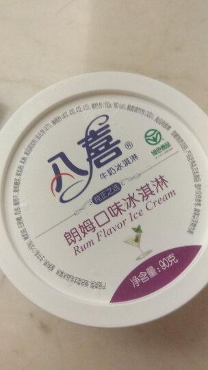 八喜 冰淇淋 100g*3 组合装  果霜冰淇淋系列口味随机 芒果霜 香橙霜 哈密瓜霜 晒单图