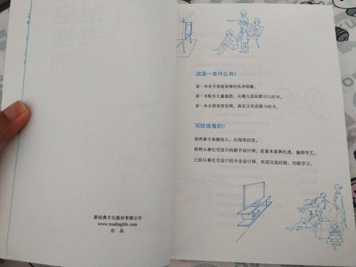 住宅设计解剖书 靓屋设计必胜法 晒单图