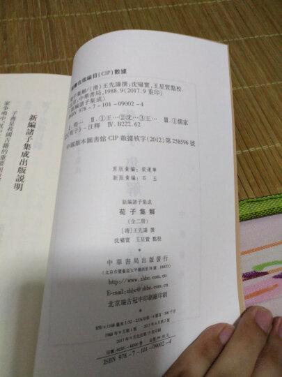 新编诸子集成:盐铁论校注(套装上下册) 晒单图