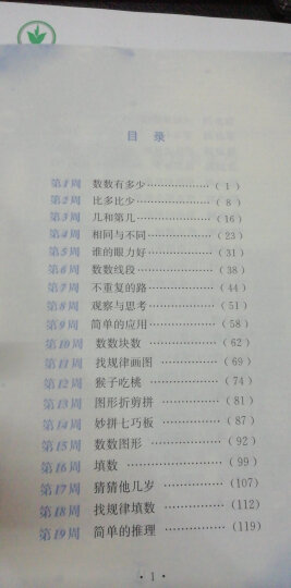 小学奥数举一反三 一年级A+B版(套装2册) 晒单图