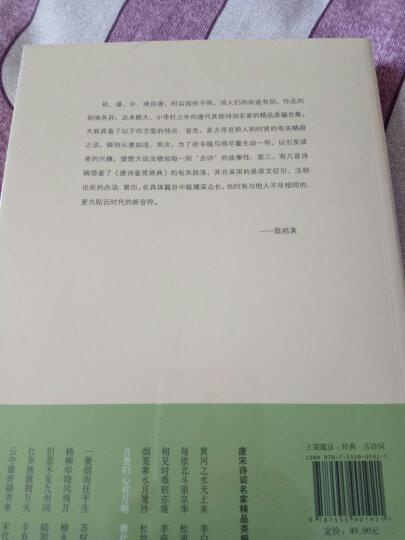 中华好诗词:万里归心对月明·唐代合集(名家注释点评本) 晒单图