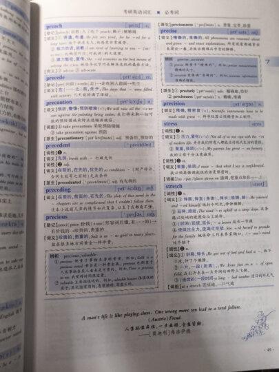 红宝书·2018考研英语10年真题(归类分解+套题精练)(共23年真题)(套装共12册) 晒单图