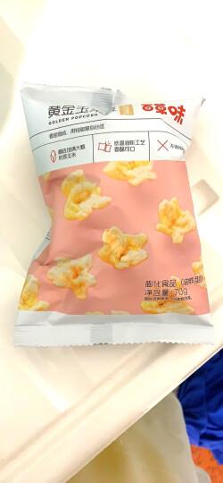 百草味 黄金玉米豆70g/袋 休闲零食小吃爆米花 膨化食品玉米豆小包装 晒单图
