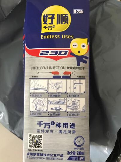 好顺(HAOSHUN)H-230 千万+230 多功能除湿防锈润滑剂 门锁车窗润滑保护剂 1瓶装 晒单图