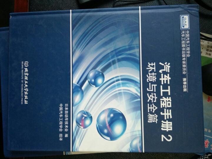 汽车工程手册2:环境与安全篇 晒单图