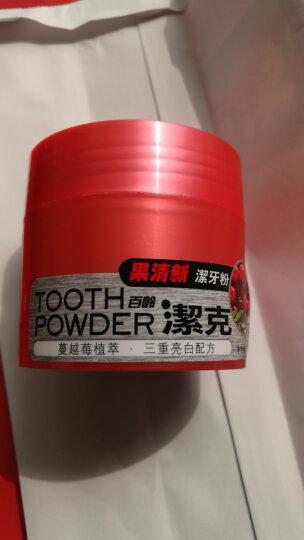 百龄(Smiling) 百龄洁克进口洁牙粉40g/罐 去黄牙洁牙素去牙垢清新口气洗牙粉 果清新40g*1罐(红色) 晒单图