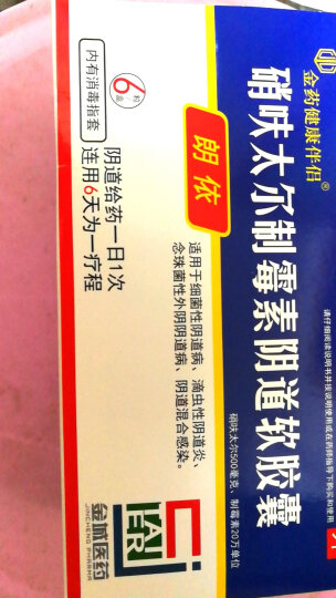 朗依 硝呋太尔制霉素阴道软胶囊 6粒 阴道炎阴道混合感染 3盒(半个月量)33元/盒 晒单图