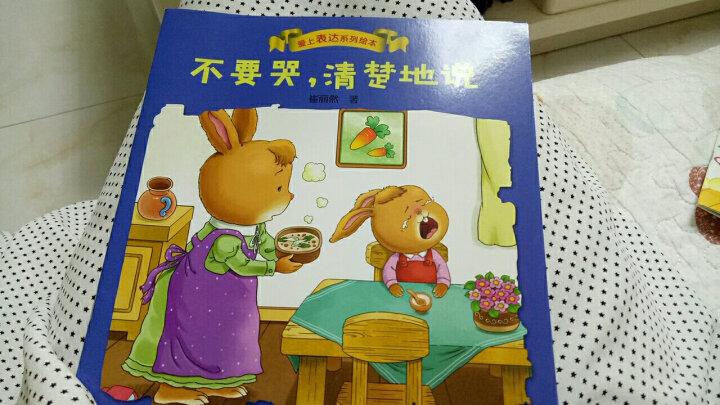 儿童经典绘本3-6岁 幼儿情商行为管理系列+彼得兔的故事 365夜睡前晚安故事童话书 成长保护小绘本全10册 晒单图