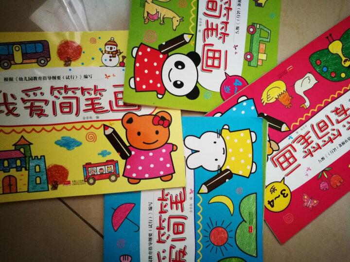 北斗童书·幼儿趣味绘画起步书(套装共4册) 晒单图