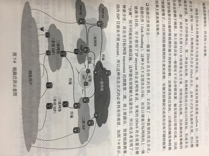 互联网企业安全高级指南 晒单图