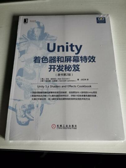 包邮Unity着色器和屏幕特效开发秘笈 原书第2版+Unity Shader入门精要书籍  晒单图