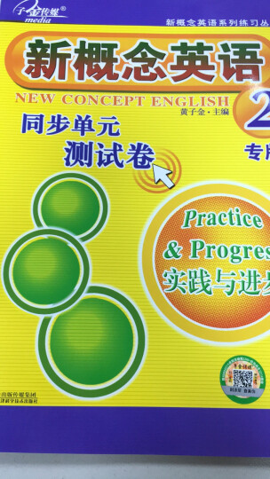 新概念英语一课一练2:实践与进步 晒单图