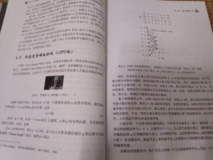 EECS应用概率论 晒单图