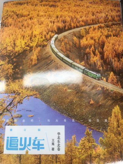 追火车(修订版)华北东北卷 晒单图