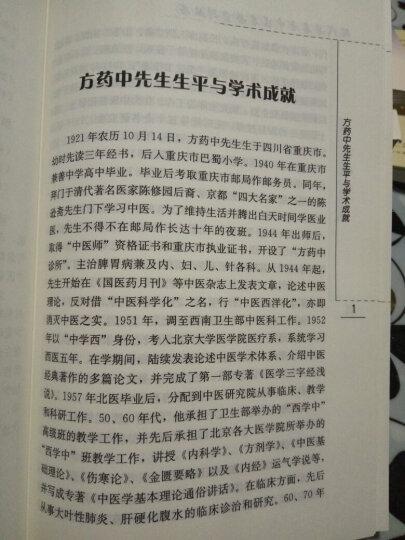 现代著名老中医名著重刊丛书(第四辑)·黄帝内经素问运气七篇讲解 晒单图