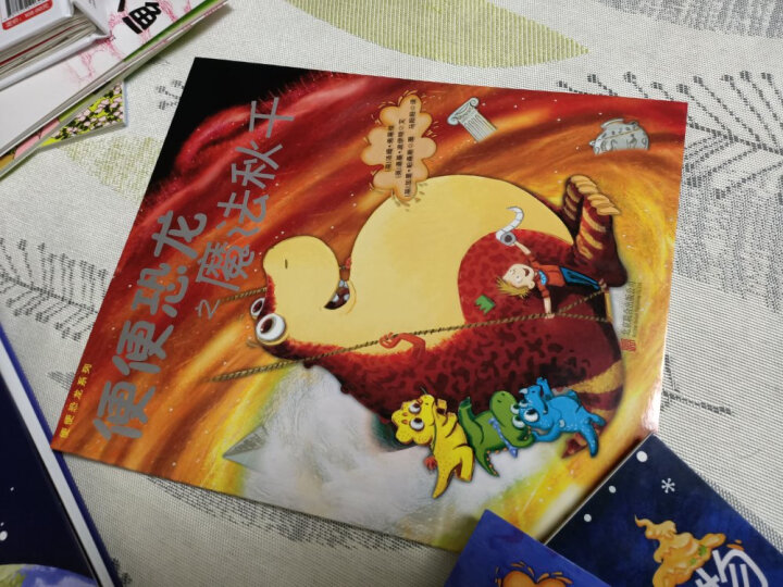 童立方·便便恐龙系列:圣诞礼物+遨游太空+魔法秋千(套装全3册) 晒单图