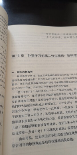 中国人英语自学方法教程(第二版) 晒单图