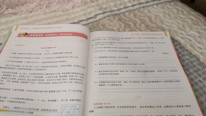 小学数学计算秘籍(五年级) 晒单图