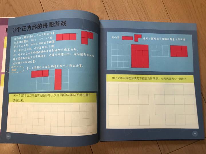 四五快算·名师导读版系列(套装共8本)(每册书均附赠精美贴纸) 晒单图