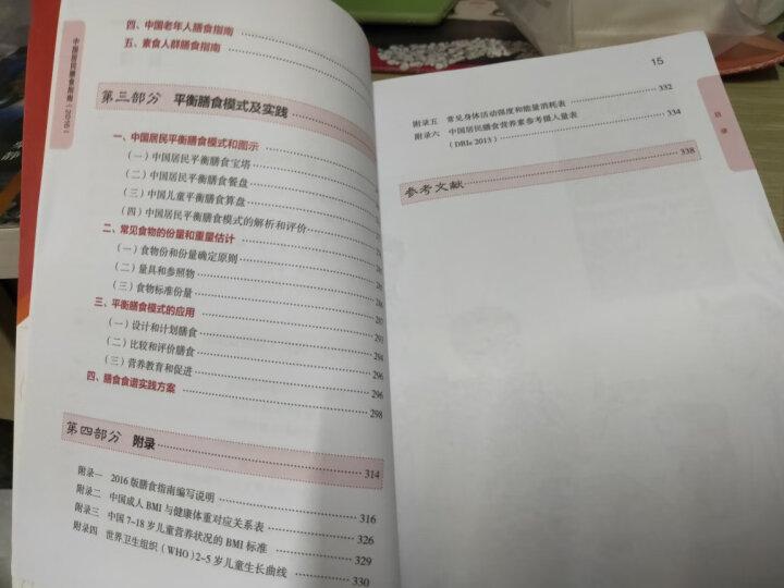 中国居民膳食指南 2016 晒单图