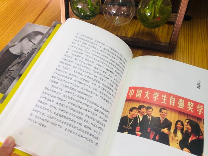 在对的时间做对的事 俞敏洪写给年轻人的8堂创业课 晒单图