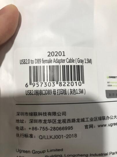 绿联(UGREEN)USB转RS232串口转接线 DB9针公对母连接线转换器 支持考勤机收银机标签打印机com口1.5米20201 晒单图