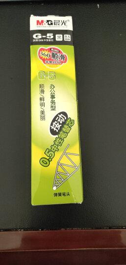 晨光(M&G)K35白色笔杆0.5mm黑色经典按动中性笔签字笔水笔 12支/盒 晒单图