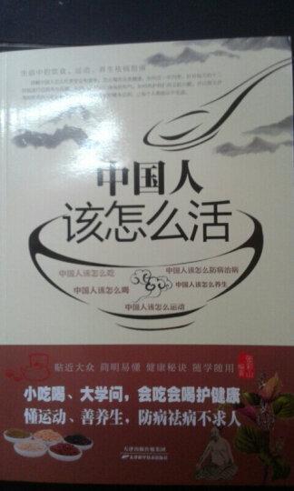 大K 包邮中国人该怎么活 健康秘诀生活类书籍 生活中的饮食运动养生祛病指南 晒单图