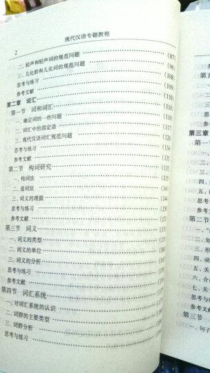 教育部人才培养模式改革和开放教育试点教材:现代汉语专题教程 晒单图