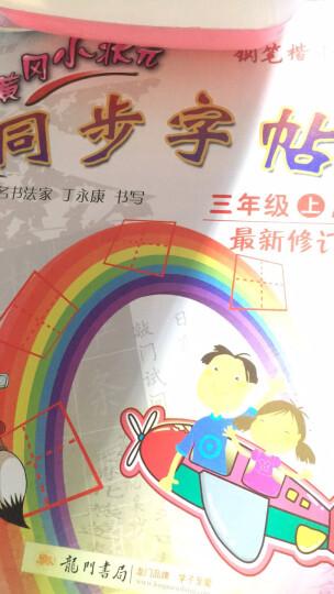2021秋 黄冈小状元同步字帖三年级上册 人教部编版 钢笔楷书字帖  丁永康 晒单图