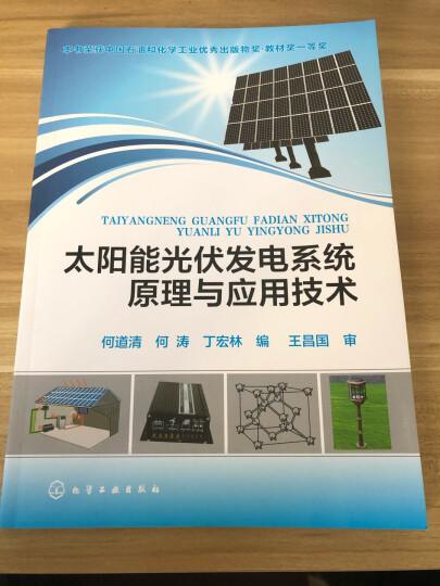 太阳能光伏发电系统原理与应用技术 晒单图