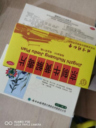 云南白药 清肺抑火片 0.6g*24片(降火 咽喉肿痛 牙齿疼痛) 晒单图