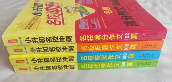 开心作文 第一工具书:小学生优秀作文辅导大全+分类+一本全+好词好句好段(3-6年级适用 套装4册) 晒单图