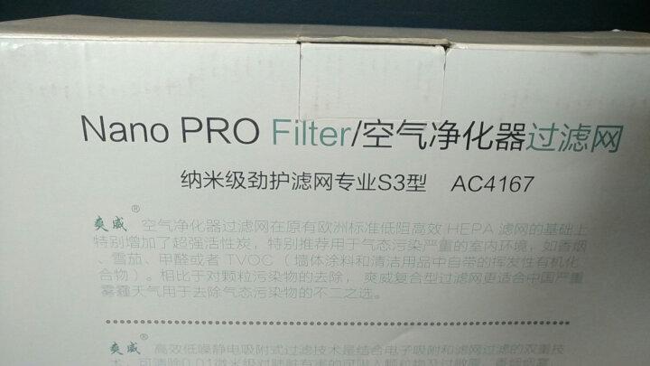 爽威 配飞利浦空气净化器滤芯 滤网 过滤网 AC4610 AC4620 爽威AC4167两片纳米S3型 晒单图