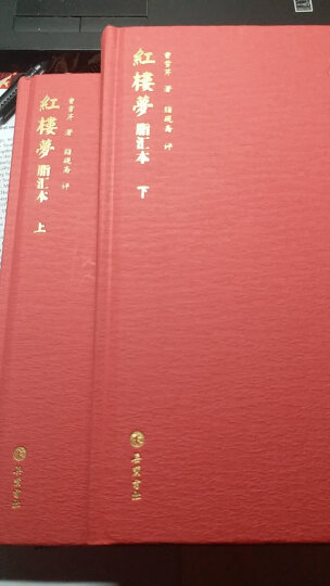 红楼梦脂汇本(套装上下册) 晒单图