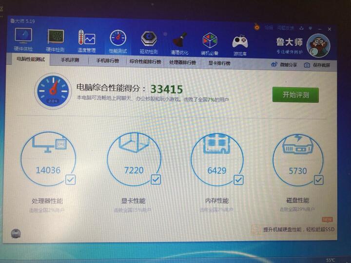 联想(Lenovo) 120GB SSD固态硬盘 SATA3.0接口 SL700闪电鲨系列 晒单图