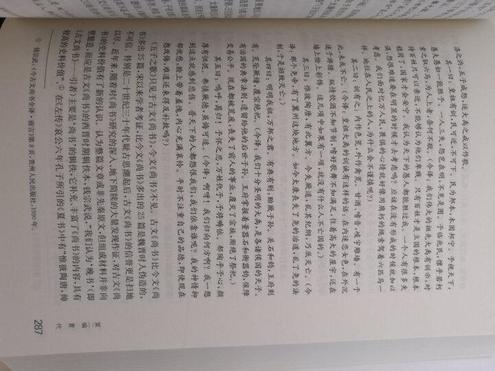 远古中华 晒单图