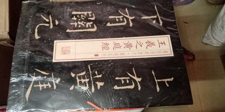 书法经典放大·铭刻系列:王羲之黄庭经 晒单图