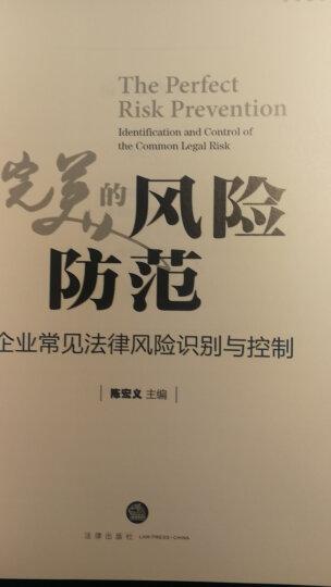 完美的风险防范:企业常见法律风险识别与控制 晒单图