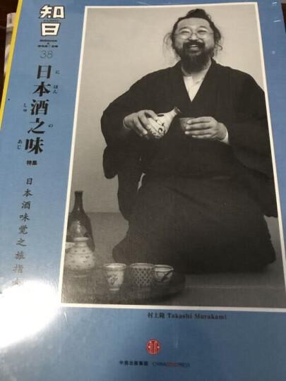 知日38 日本酒之味 中信出版社图书 晒单图