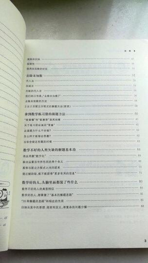 写给全人类的数学魔法书 晒单图
