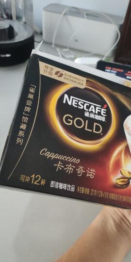 雀巢(Nestle)金牌馆藏 卡布奇诺 速溶咖啡 19gX12条(内含可可粉0.25g*12包) (新老包装交替发货) 晒单图